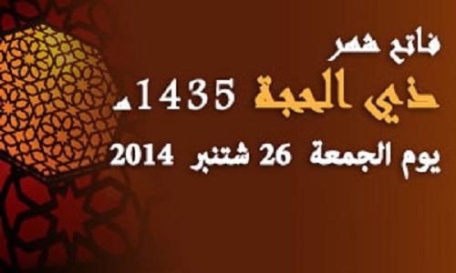 فاتح شهر ذي الحجة 1435هـ هو يوم الجمعة وعيد الأضحى يوم الأحد 5 أكتوبر