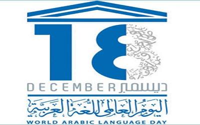 في يوم اللغة العربية (18 دجنبر): معركة المصير والوجود