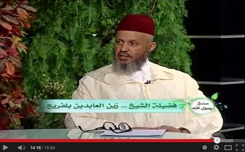 حكم الشرع في زواج السني بالشيعية أو العكس - الدكتور بلافريج
