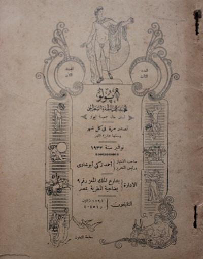 مكتبة الأستاذ إدريس كرم: من جرائد ومجلات الأمس