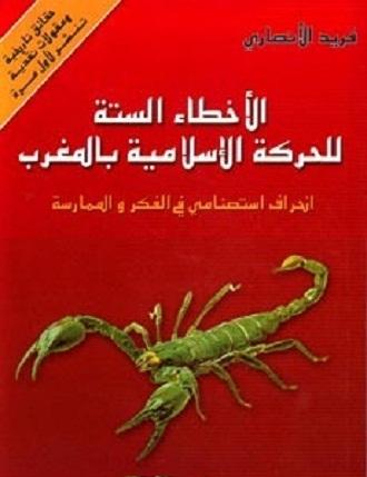 نقول مختارة من كتاب «الأخطاء الستة للحركة الإسلامية بالمغرب» للشيخ فريد الأنصاري