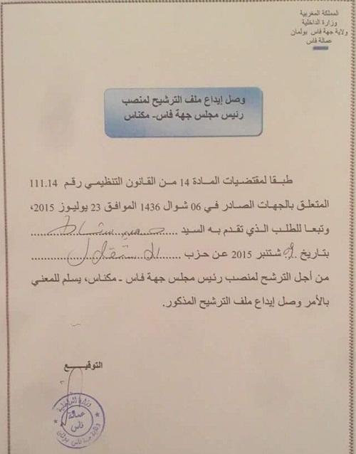 شباط يقدم طلب ترشحه لرئاسة جهة فاس مكناس رغم الهزيمة التي مني بها!!