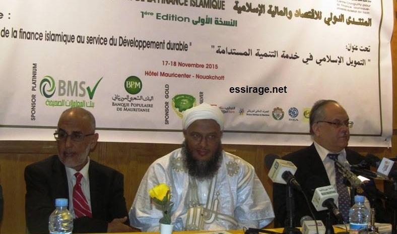 المنتدى الدولي للاقتصاد والمالية الإسلامية في نواكشوط