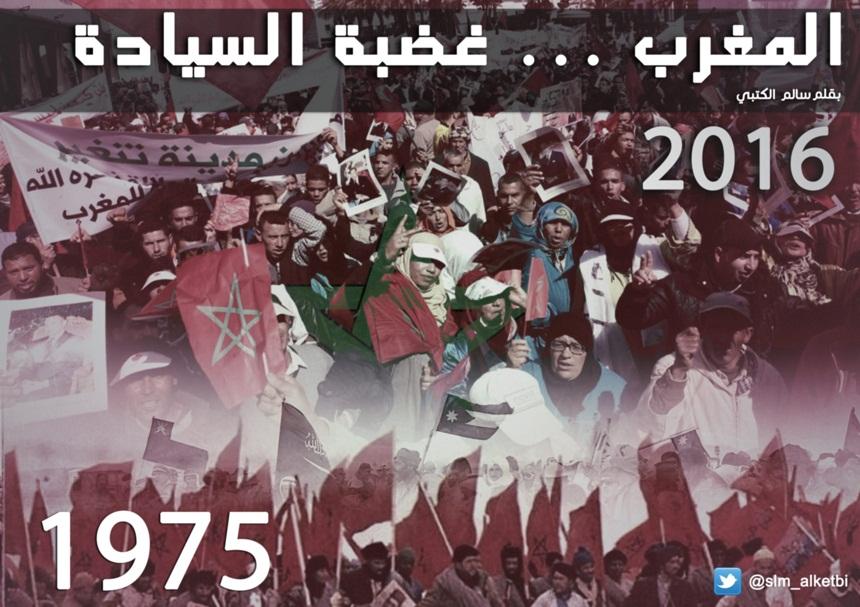 المغرب... غضبة السيادة