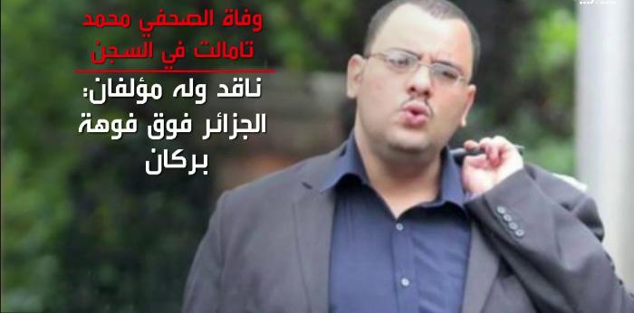 فيديو.. مئات الجزائريين يشيعون جثمان الصحافي محمد تامالت واتهامات للنظام الجزائري بقتله