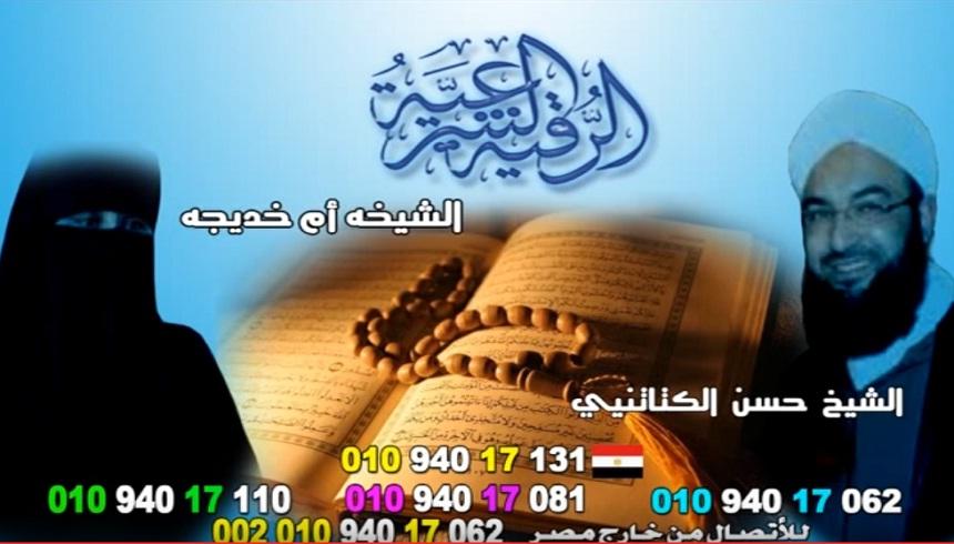 السلطات المصرية تعتقل شبكة الشعوذة والنصب التي كانت تستغل اسم وصورة الشيخ الحسن الكتاني