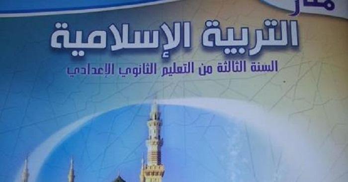 أستاذ: مادة التربية الإسلامية في انحدار واندحار وانحصار وانحسار