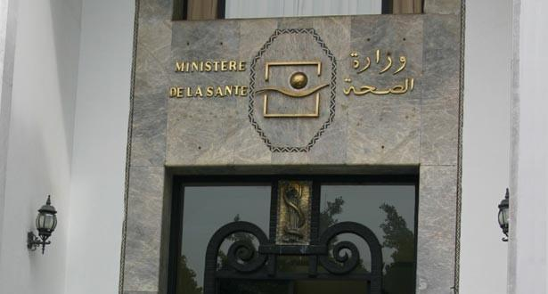 وزارة الصحة تعلن عن إحداث مركز وطني لعمليات الطوارئ في مجال الصحة العامة