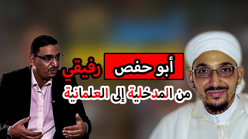 أبو حفص رفيقي من المدخلية إلى العلمانية