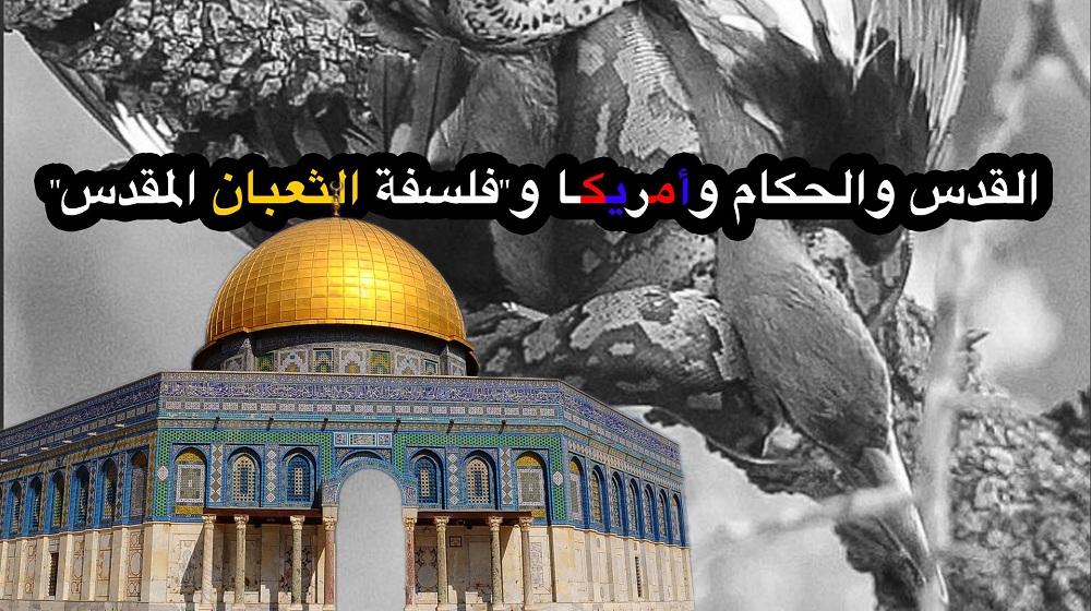 """القدس والحكام وأمريكا و""""فلسفة الثعبان المقدس"""""""
