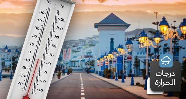 درجات الحرارة الدنيا والعليا المرتقبة يوم الخميس 14 نونبر 2019