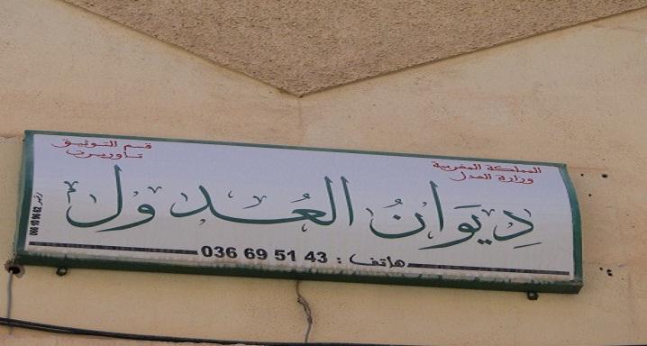 """النساء ربع الناجحين في مباراة """"العدول"""" بالمغرب"""