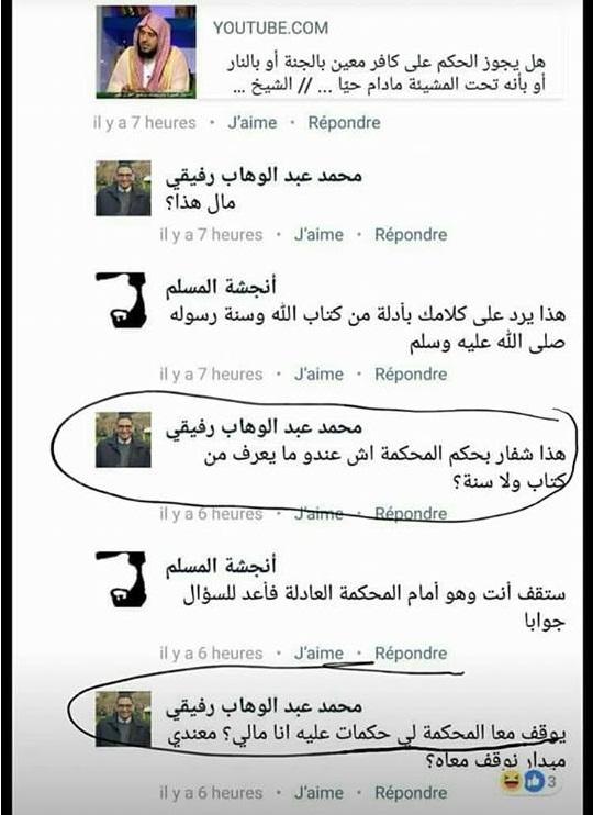 أبو حفص بدل أن يرد على الحجة بالحجة، اختار أن يتهم شيخا بالسارق زورا وبهتانا!!