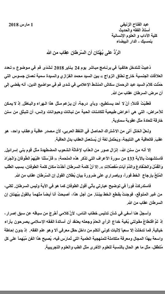 د.عبد الفتاح الزنيفي يوضح حول علاقة السرطان بعقاب الله تعالى