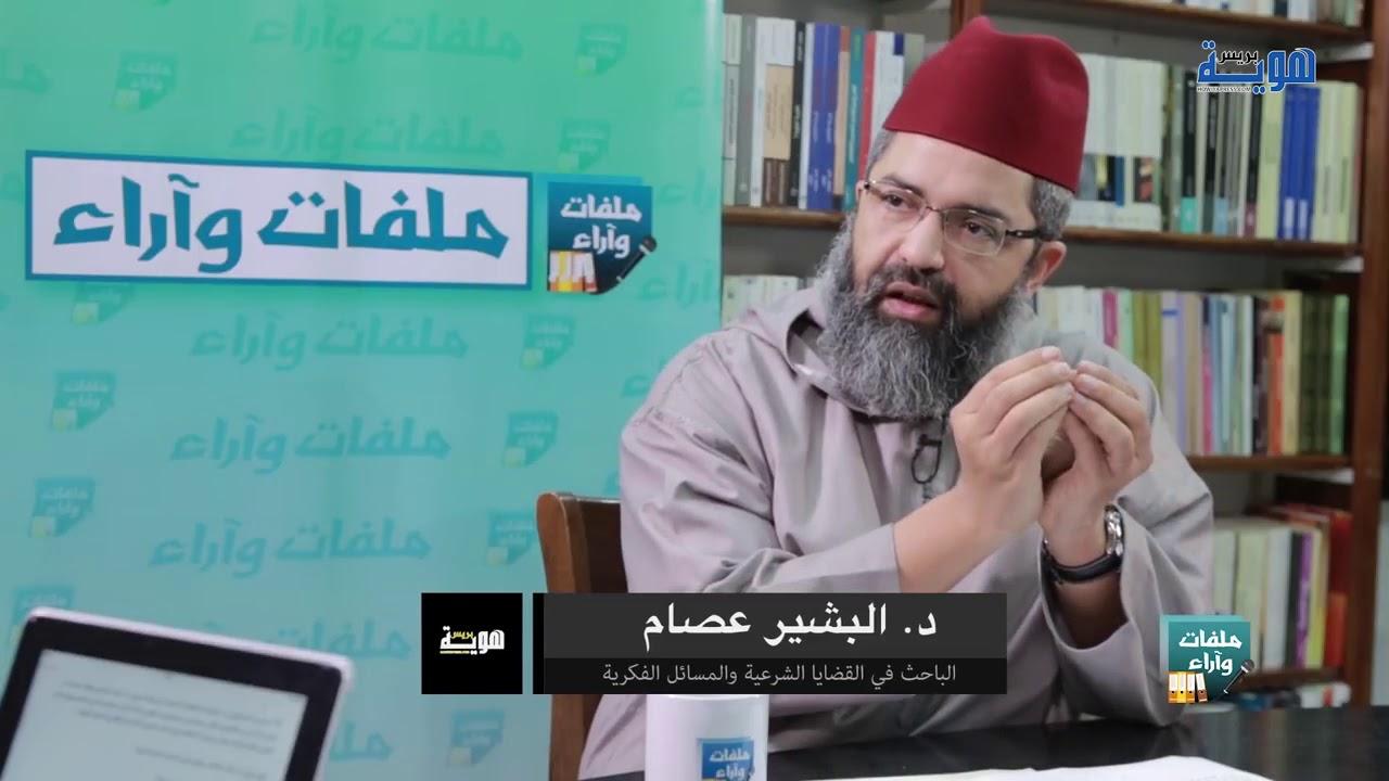 فيديو.. رفع شعار التسامح - د.البشير عصام المراكشي