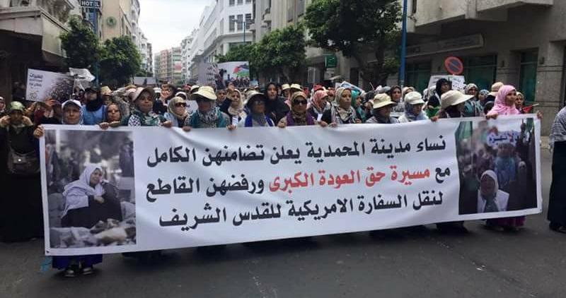 جانب من مسيرة الدار البيضاء الضخمة مساندة للشعب الفلسطيني