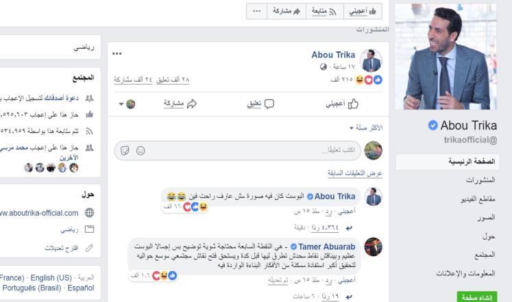 """منشور أبو تريكة """"الفارغ"""" يشعل فيسبوك ويغضب إعلام السيسي"""