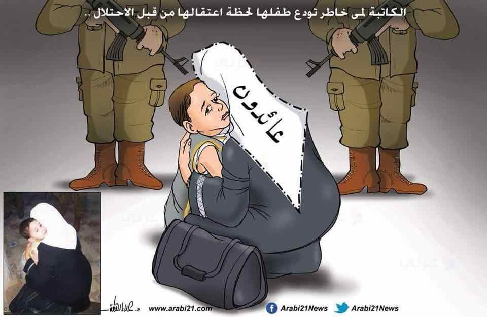 الصهاينة يمددون اعتقال الكاتبة الفلسطينية لمى خاطر للمرة الثامنة