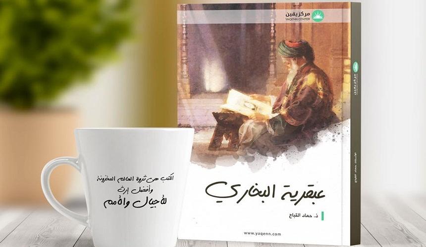 """كتاب """"عبقرية البخاري"""" للأستاذ حماد القباج.. جديد إصدارات """"مركز يقين"""""""