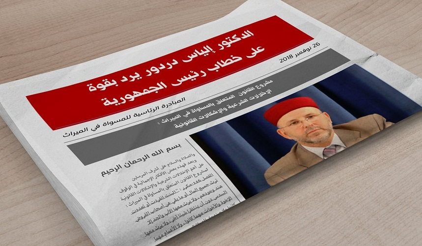 مشروع القانون المتعلق بالمساواة في الميراث بتونس:الإخلالات الشرعية والإشكالات القانونية