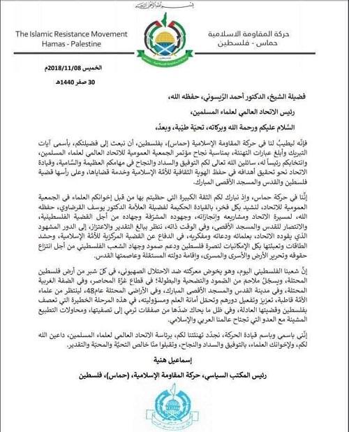 تهنئة حماس للدكتور أحمد الريسوني بمناسبة ترؤسه الاتحاد العالمي لعلماء المسلمين (وثيقة)