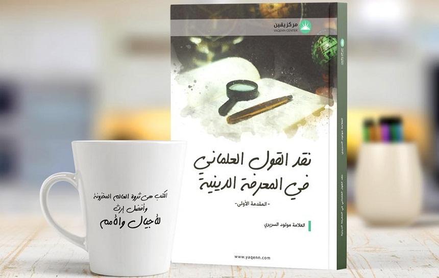 """كتاب جديد للشيخ مولود السريري من إصدارات """"مركز يقين"""" تحت عنوان: """"نقد القول العلماني في المعرفة الدينية"""""""