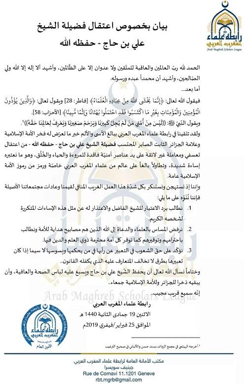 رابطة علماء المغرب العربي تطالب السلطات الجزائرية بالاعتذار ورد الاعتبار للشيخ على بلحاج