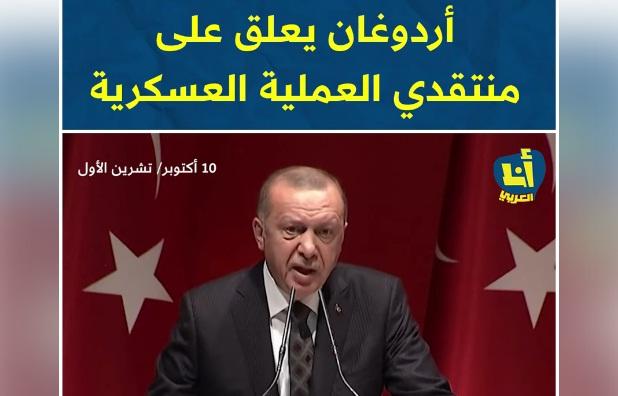 """فيديو.. أردوغان لأوروبا وأمريكا: إذا انتقدتم العملية العسكرية """"نبع السلام"""" سنرسل لكم اللاجئين"""
