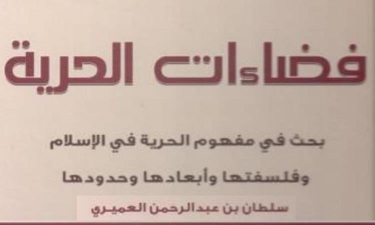"""استفسارات الحرية.. مراجعة لكتاب """"فضاءات الحرية"""" للدكتور سلطان العميري"""