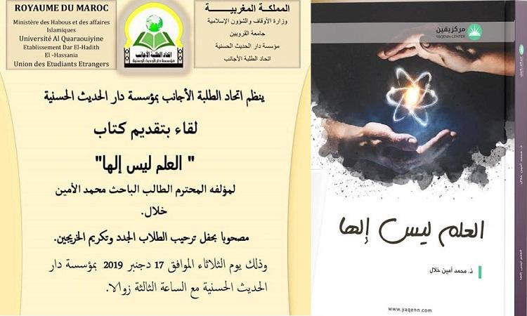 """قراءة في كتاب """"العلم ليس إلها"""" لمحمد الأمين خلال بدار الحديث الحسنية"""
