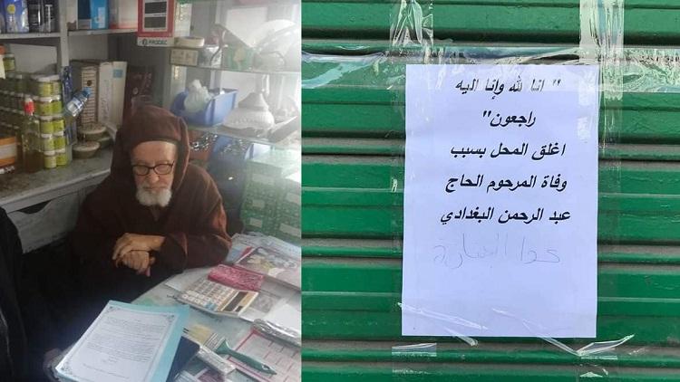 توافق عجيب.. وفاة عبد الرحمن البغدادي صديق الشيخ بوخبزة بعده في اليوم نفسه!!