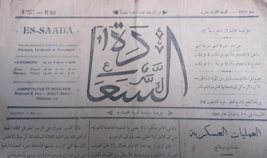 عندما كانت الآداب العامة في المغرب من مهمة الباشا