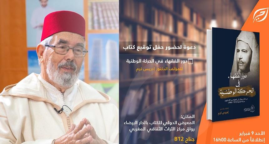 """حفل توقيع كتاب """"دور الفقهاء في الحركة الوطنية.."""" للأستاذ إدريس كرم بالمعرض الدولي للكتاب غدا الأحد (فيديو)"""
