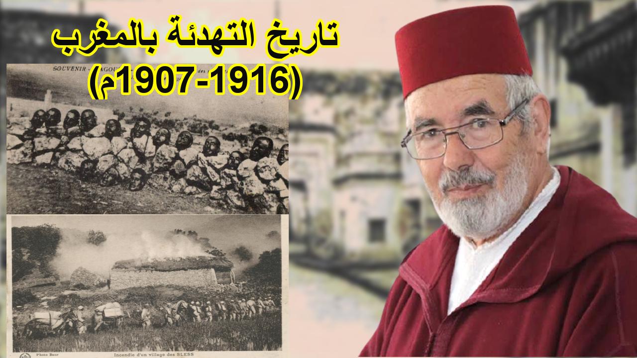 تاريخ التهدئة بالمغرب (1907-1916م)