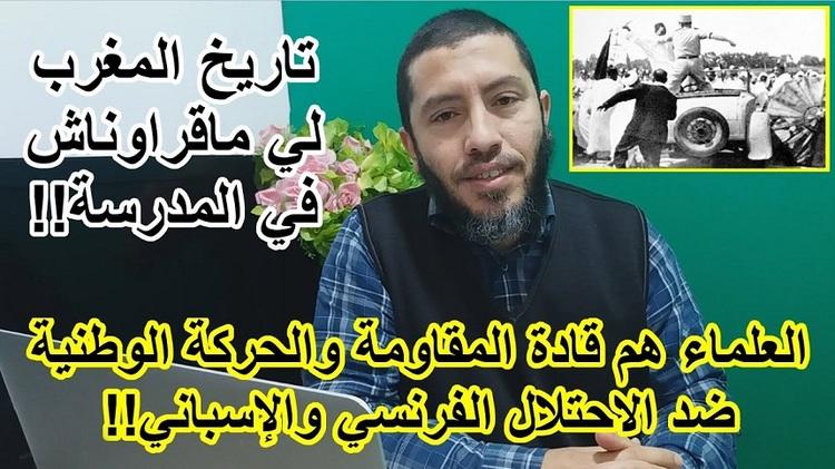 العلماء هم قادة الحركة الوطنية ضد الاحتلال الفرنسي والإسباني! تاريخ المغرب لي ماقراوناش في المدرسة