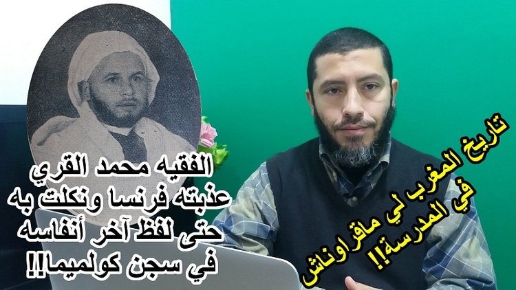 فيديو.. شهيد الحركة الوطنية الفقيه محمد القري.. (تاريخ المغرب الذي لم ندرسه في المدرسة!!)