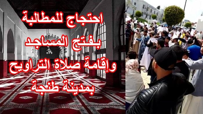 فيديو.. وقفة في مدينة طنجة ضد قرار إغلاق المساجد في ليالي رمضان ومنع التراويح